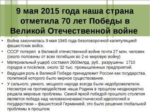 9 мая 2015 года наша страна отметила 70 лет Победы в Великой Отечественной во