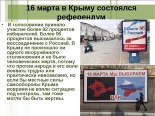 16 марта в Крыму состоялся референдум В голосовании приняло участие более 82