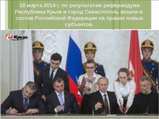18 марта 2014 г. по результатам референдума Республика Крым и город Севастопо