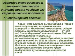 Огромное экономическое и военно-политическое значение Крыма придает его страт