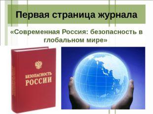 Первая страница журнала «Современная Россия: безопасность в глобальном мире»