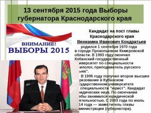 13 сентября 2015 года Выборы губернатора Краснодарского края Кандидат на пост