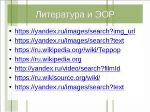 Литература и ЭОР https://yandex.ru/images/search?img_url https://yandex.ru/im
