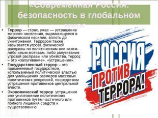 «Современная Россия: безопасность в глобальном мире» Террор— страх, ужас— у