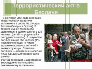 Террористический акт в Беслане 1 сентября 2004 года совершён теракт боевики з