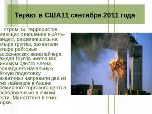 Теракт в США11 сентября 2011 года Утром 19 террористов, имеющих отношение к «