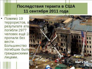 Последствия теракта в США 11 сентября 2011 года Помимо 19 террористов, в резу