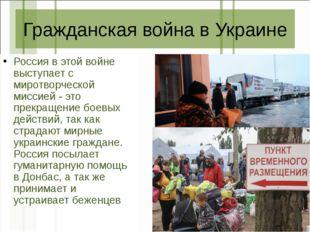 Гражданская война в Украине Россия в этой войне выступает с миротворческой ми