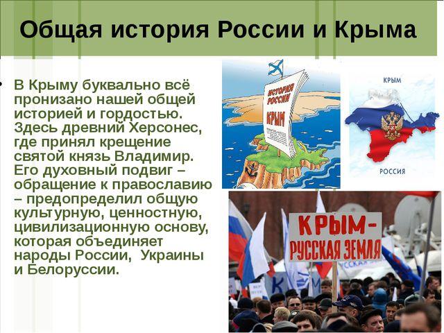 Общая история России и Крыма В Крыму буквально всё пронизано нашей общей исто...