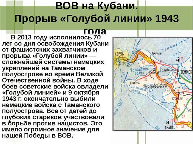 ВОВ на Кубани. Прорыв «Голубой линии» 1943 года В 2013 году исполнилось 70 ле...