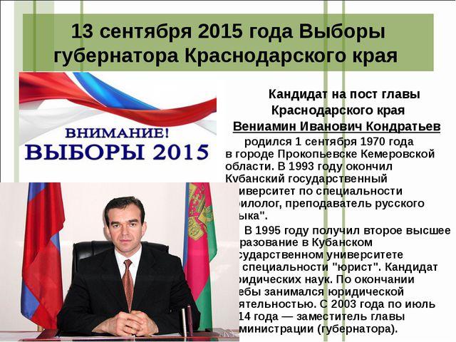 13 сентября 2015 года Выборы губернатора Краснодарского края Кандидат на пост...
