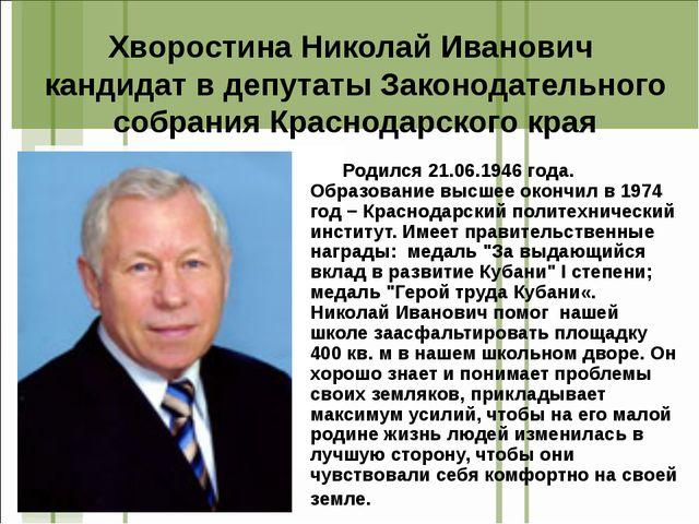 Хворостина Николай Иванович кандидат в депутаты Законодательного собрания Кр...