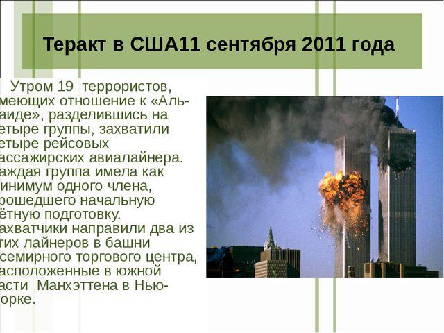 Теракт в США11 сентября 2011 года Утром 19 террористов, имеющих отношение к «...