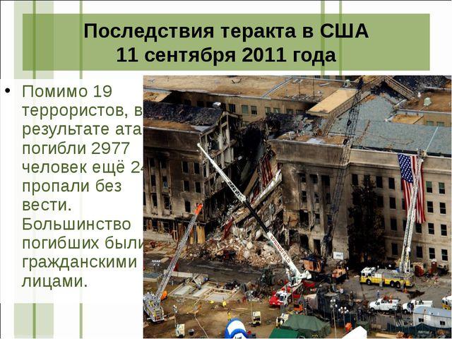 Последствия теракта в США 11 сентября 2011 года Помимо 19 террористов, в резу...