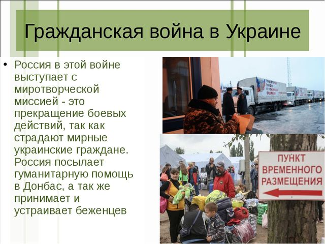 Гражданская война в Украине Россия в этой войне выступает с миротворческой ми...