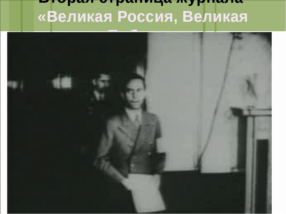 Вторая страница журнала «Великая Россия, Великая Победа»