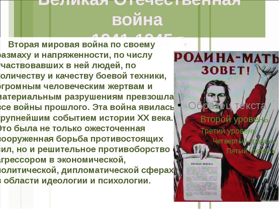 Великая Отечественная война 1941-1945 г. Вторая мировая война по своему разма...