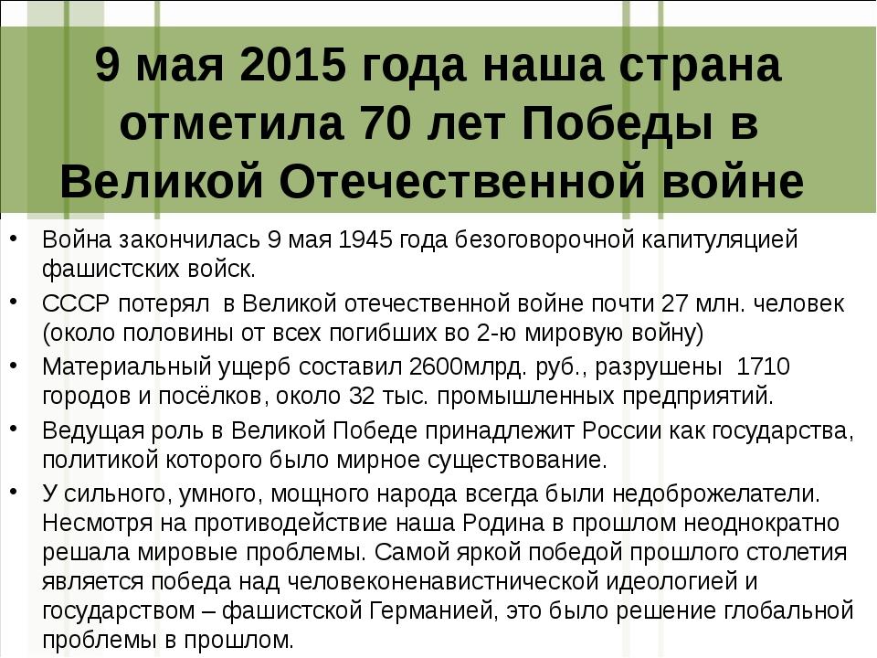 9 мая 2015 года наша страна отметила 70 лет Победы в Великой Отечественной во...