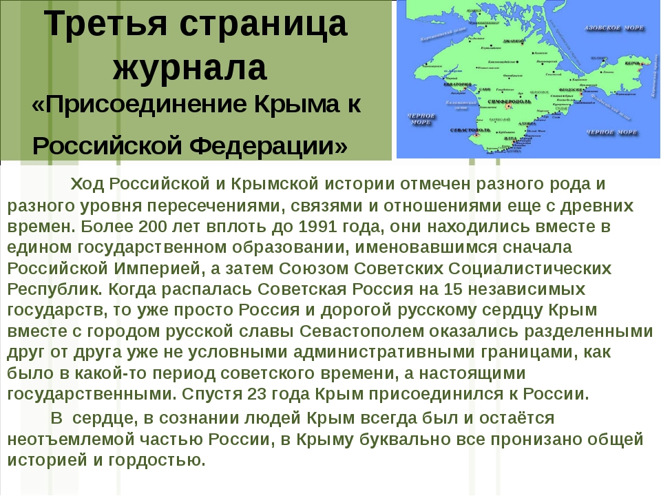 Третья страница журнала «Присоединение Крыма к Российской Федерации» Ход Росс...