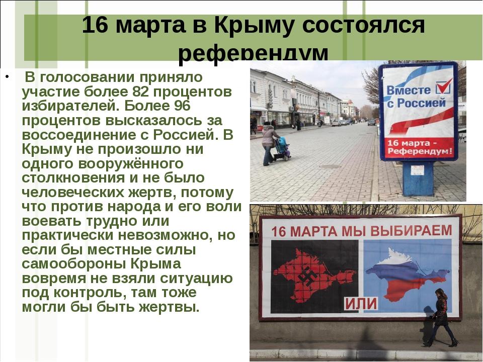16 марта в Крыму состоялся референдум В голосовании приняло участие более 82...