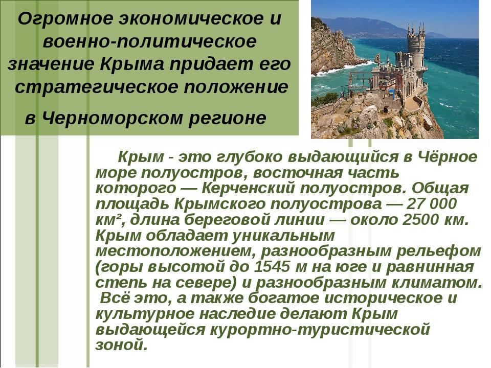 Огромное экономическое и военно-политическое значение Крыма придает его страт...
