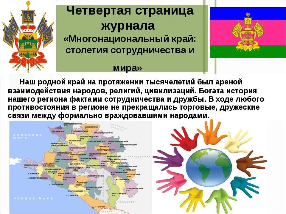 Четвертая страница журнала «Многонациональный край: столетия сотрудничества и...