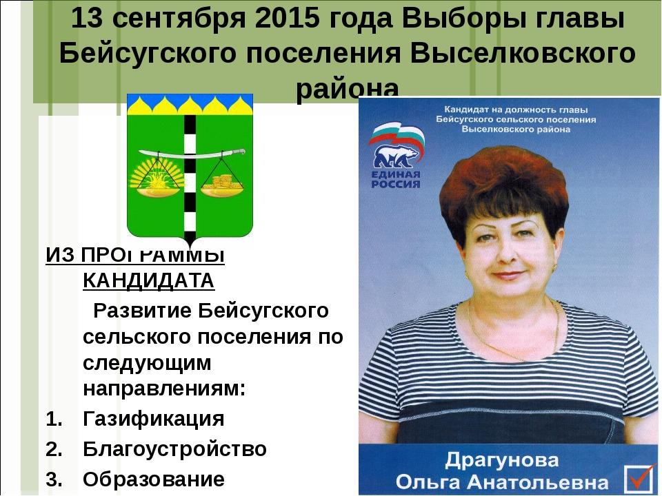 13 сентября 2015 года Выборы главы Бейсугского поселения Выселковского района...
