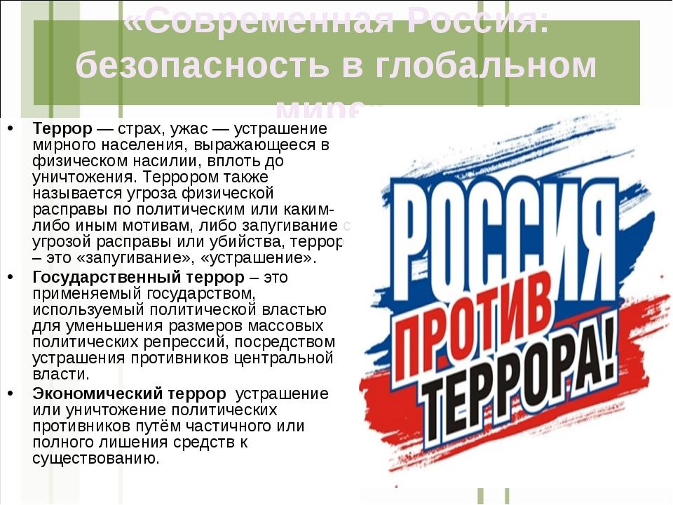 «Современная Россия: безопасность в глобальном мире» Террор— страх, ужас— у...