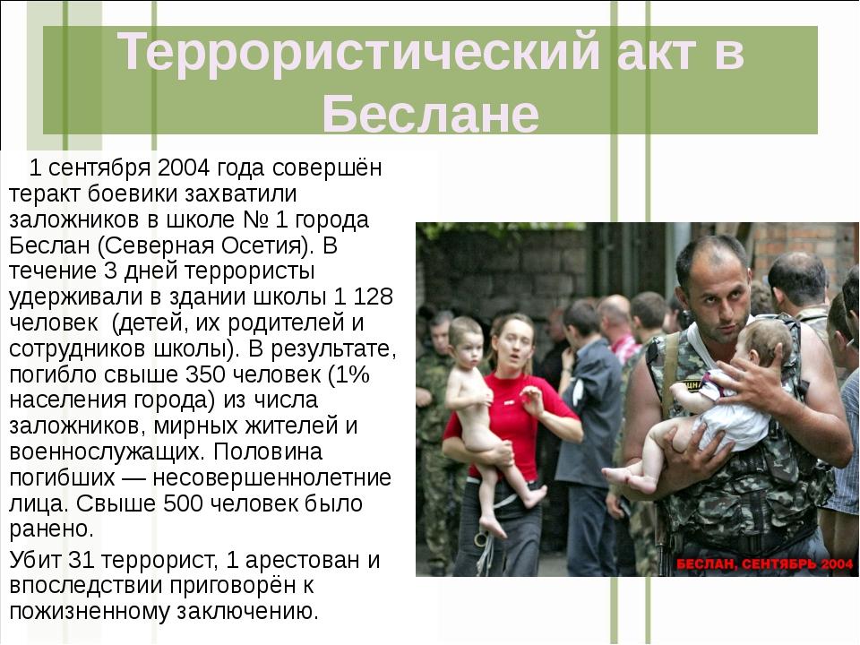 Террористический акт в Беслане 1 сентября 2004 года совершён теракт боевики з...