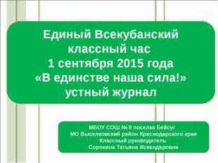 Единый Всекубанский классный час 1 сентября 2015 года «В единстве наша сила!»