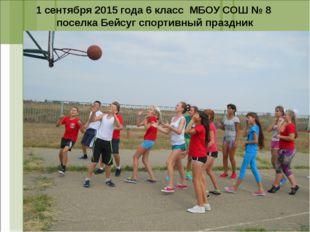 1 сентября 2015 года 6 класс МБОУ СОШ № 8 поселка Бейсуг спортивный праздник