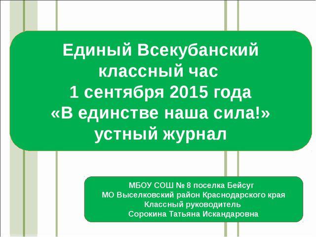 Единый Всекубанский классный час 1 сентября 2015 года «В единстве наша сила!»...