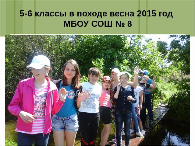 5-6 классы в походе весна 2015 год МБОУ СОШ № 8