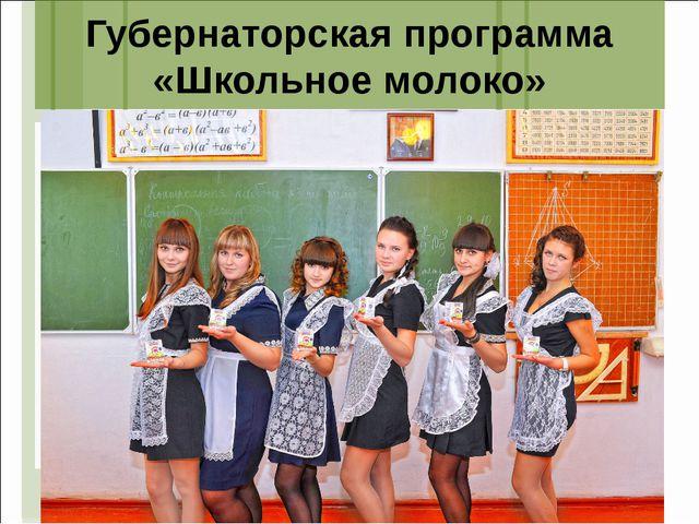 Губернаторская программа «Школьное молоко»