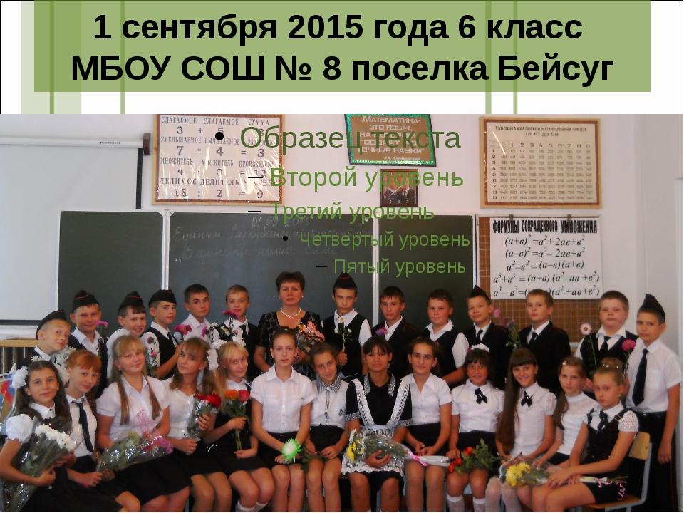 1 сентября 2015 года 6 класс МБОУ СОШ № 8 поселка Бейсуг