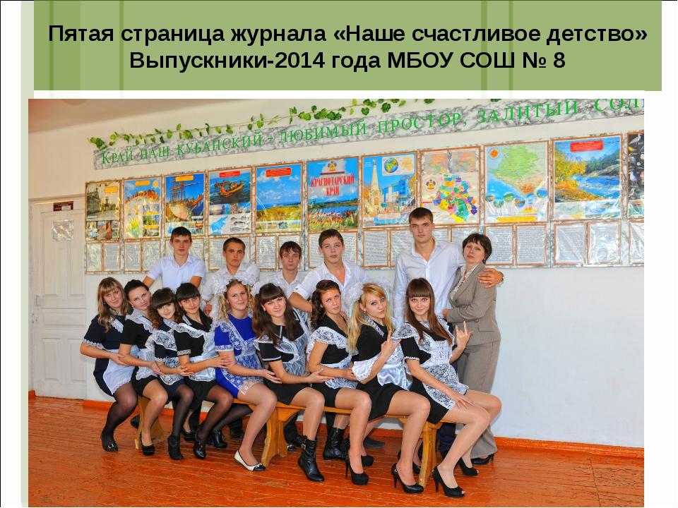 Пятая страница журнала «Наше счастливое детство» Выпускники-2014 года МБОУ СО...