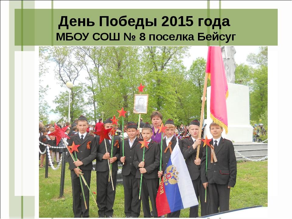 День Победы 2015 года МБОУ СОШ № 8 поселка Бейсуг