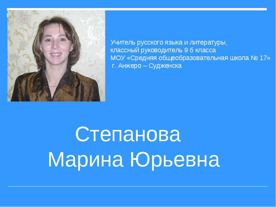 Степанова Марина Юрьевна Учитель русского языка и литературы, классный руково...