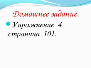 Домашнее задание. Упражнение 4 страница 101.