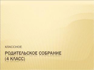 КЛАССНОЕ