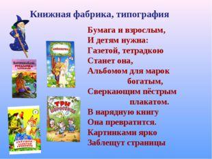 Книжная фабрика, типография Бумага и взрослым, И детям нужна: Газетой, тетрад