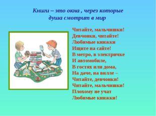 Книги – это окна , через которые душа смотрит в мир Читайте, мальчишки! Дев