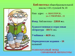 Библиотека общеобразовательной школы I-III ступеней № 18 Наш адрес - г. ШАХТЕ
