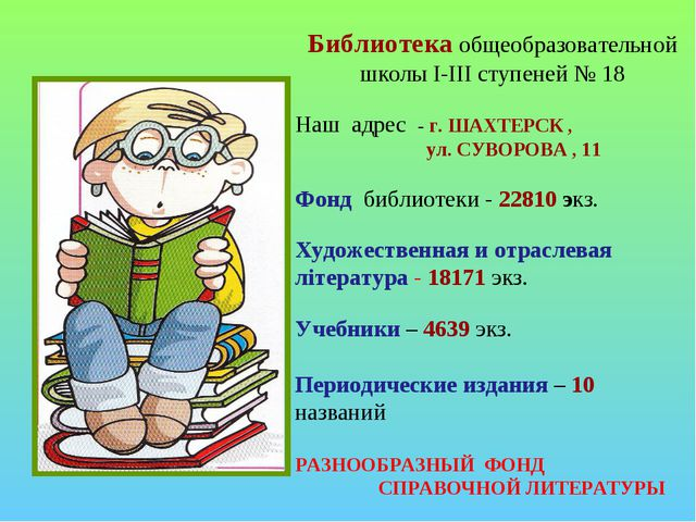 Библиотека общеобразовательной школы I-III ступеней № 18 Наш адрес - г. ШАХТЕ...