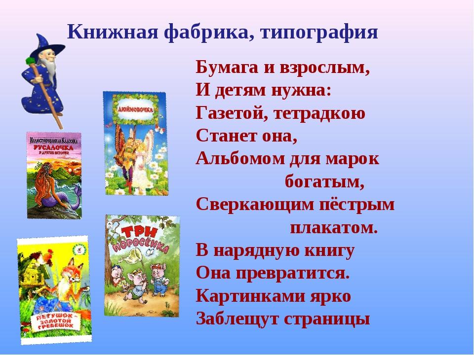 Книжная фабрика, типография Бумага и взрослым, И детям нужна: Газетой, тетрад...