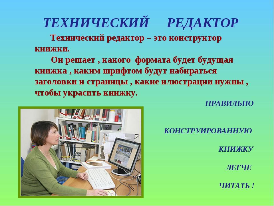 ТЕХНИЧЕСКИЙ РЕДАКТОР Технический редактор – это конструктор книжки. Он решае...