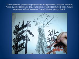 Показ приёмов рисования различными материалами; тонкие и толстые линии сухими
