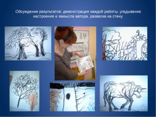 Обсуждение результатов: демонстрация каждой работы, угадывание настроения и з