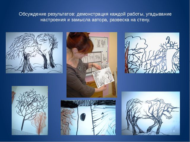 Обсуждение результатов: демонстрация каждой работы, угадывание настроения и з...