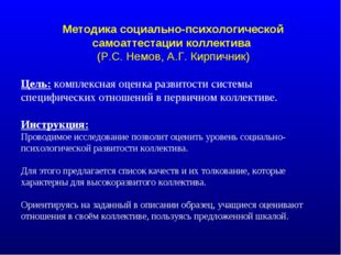 Методика социально-психологической самоаттестации коллектива (Р.С. Немов, А.Г